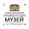 Енисейский краеведческий музей им. А.И. Кытманова